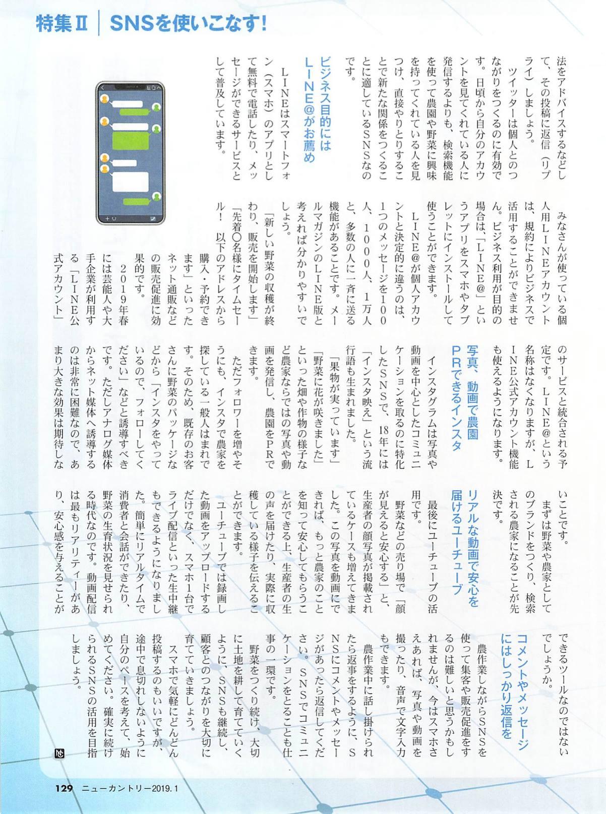 北海道の農業専門誌「ニューカントリー」2019年1月号に掲載