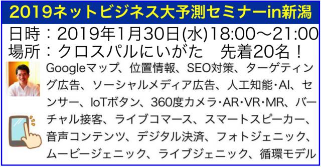 ネットビジネス・アナリスト横田秀珠が2019年を予測する