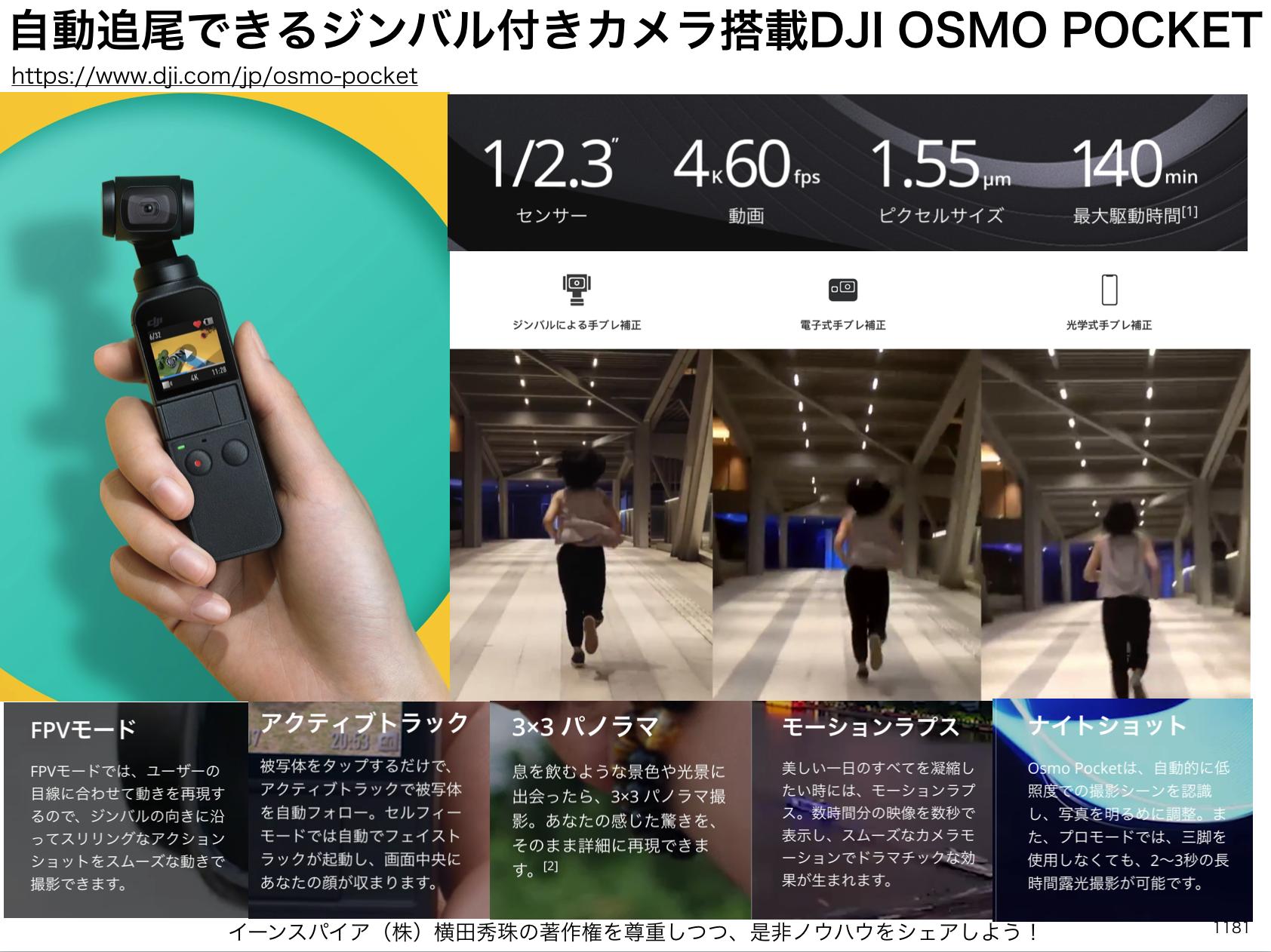 自動追尾できるジンバル付きカメラ搭載DJI OSMO POCKET