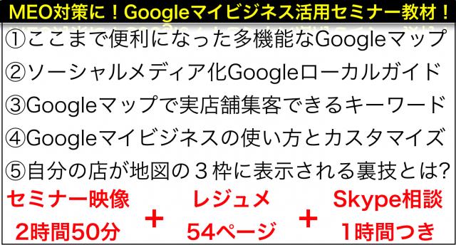 MEO対策Googleマイビジネス・Googleマップ集客セミナー3