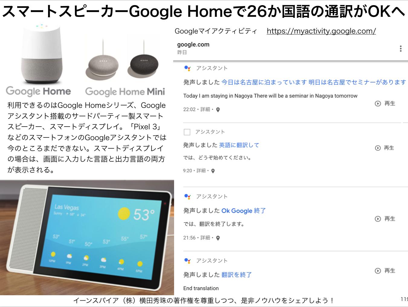 スマートスピーカーGoogle Homeで26か国語の通訳がOKへ