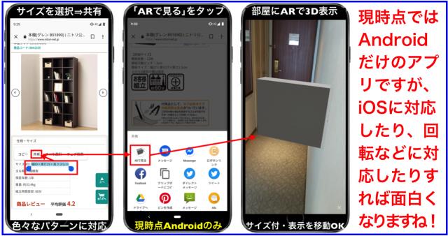 ECサイトのサイズをコピペ⇒ARで3D表示アプリ「ARで見る」