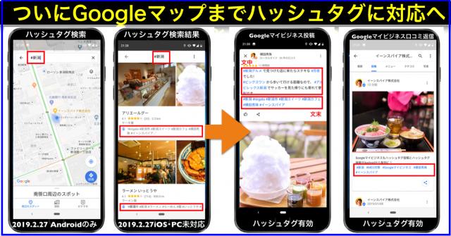 Googleマイビジネスの口コミ・投稿がハッシュタグ検索に対応