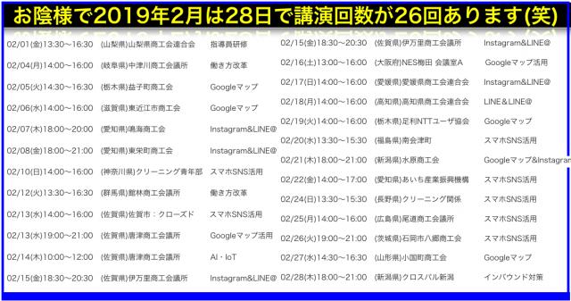2019年2月以降の講演予定で注目セミナー(新潟県外も多数)