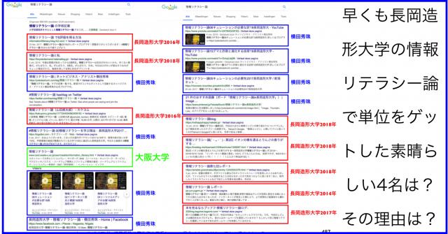 Google検索「情報リテラシー論」SEO上位2018長岡造形大学