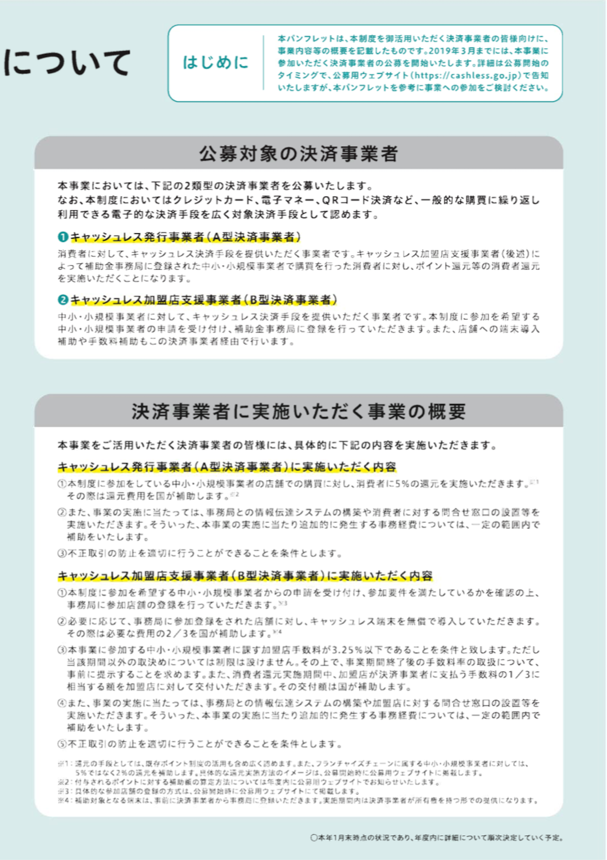 キャッシュレス・消費者還元事業2019年4月〜店舗登録を開始