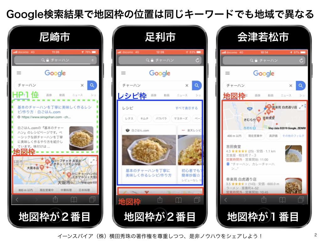 同じキーワードGoogle検索結果:地域で地図枠の位置が異なる