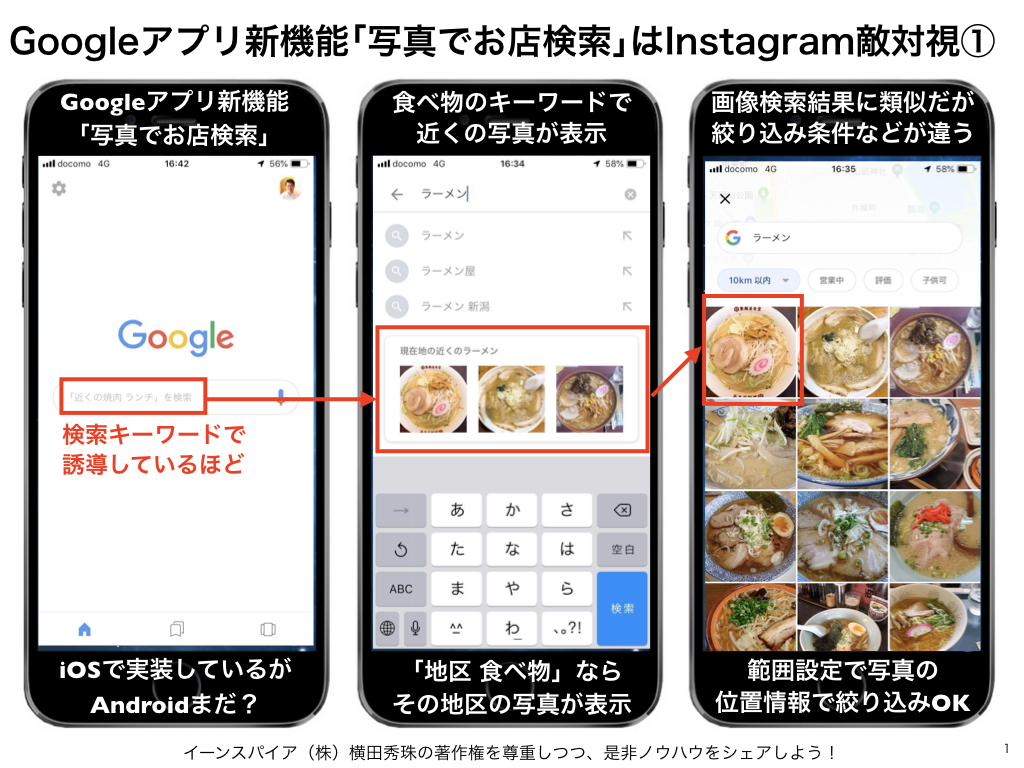 Googleアプリ新機能「写真でお店検索」はInstagramを敵対視