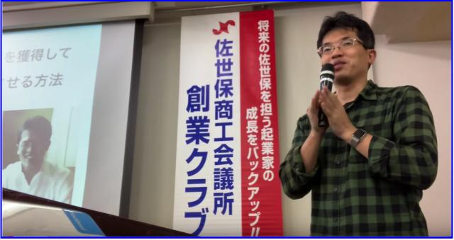 飲食店・エステ向け創業塾Instagram・LINEセミナー講演講師