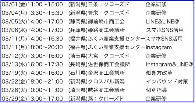 2019年3月以降の講演予定で注目セミナー(新潟県外も多数)