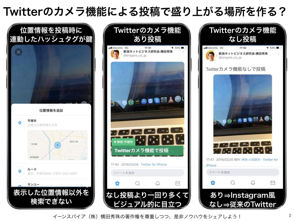 Twitterカメラ機能が不評ツイートの嵐⇒その狙いとオフ裏技