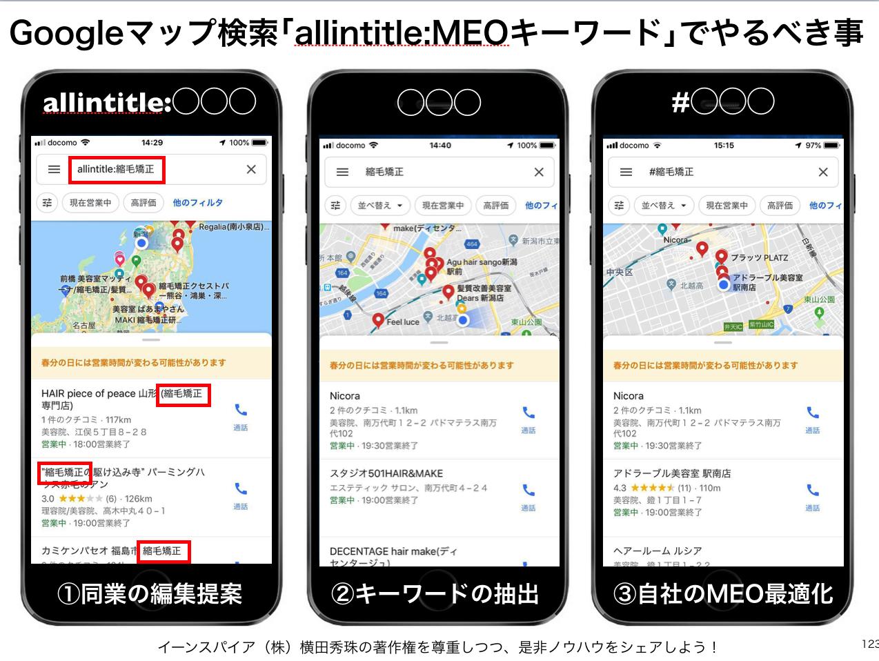 Googleマップ検索「allintitle:MEOキーワード」でやるべき事