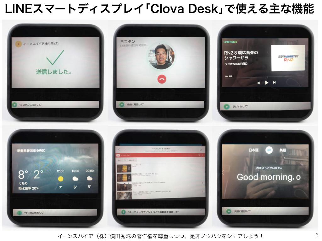 人工知能AI搭載のLINEスマートディスプレイ「Clova Desk」