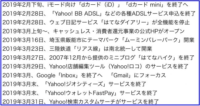 2019年(平成31年)3月から変わることキャッシュレス決済HP