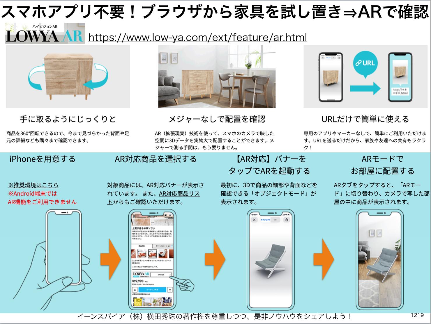 スマホアプリ不要!ブラウザから家具を試し置き⇒ARで確認できるロウヤの「LOWYA AR」