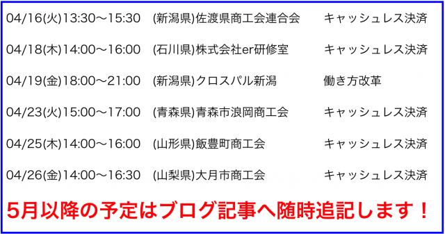 2019年4月以降の講演予定で注目セミナー(新潟県外も多数)