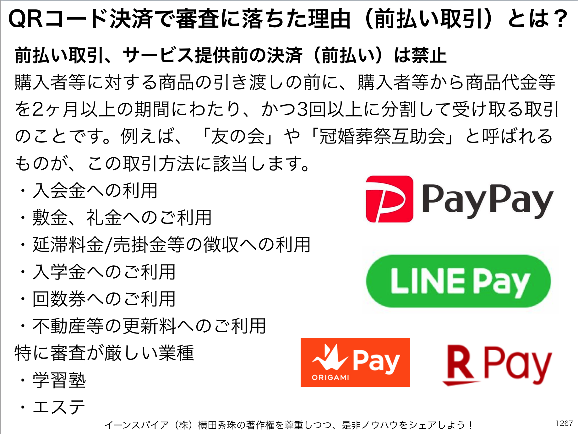 PayPay・LINE Pay・楽天Pay加盟店審査に落ちた前払い取引