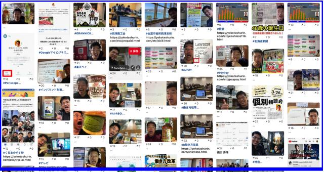 2019年3月度Facebook個人の投稿いいね数ランキング20