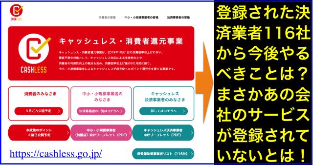 キャッシュレス・消費者還元事業 仮登録決済事業者116社発表
