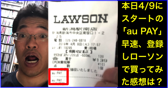 auのQRコード決済「au PAY」初期設定・レビュー(ローソン編)