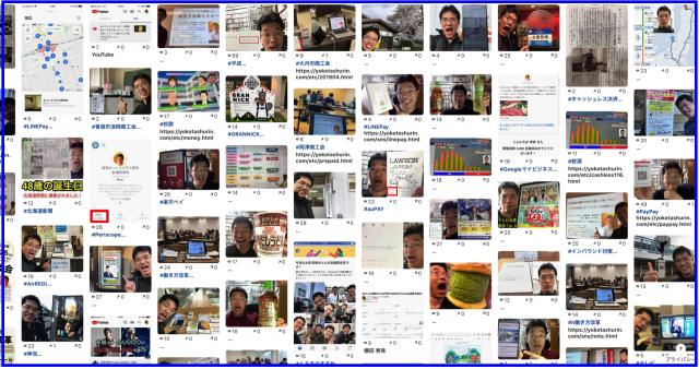 2019年4月度Facebook個人の投稿いいね数ランキング20