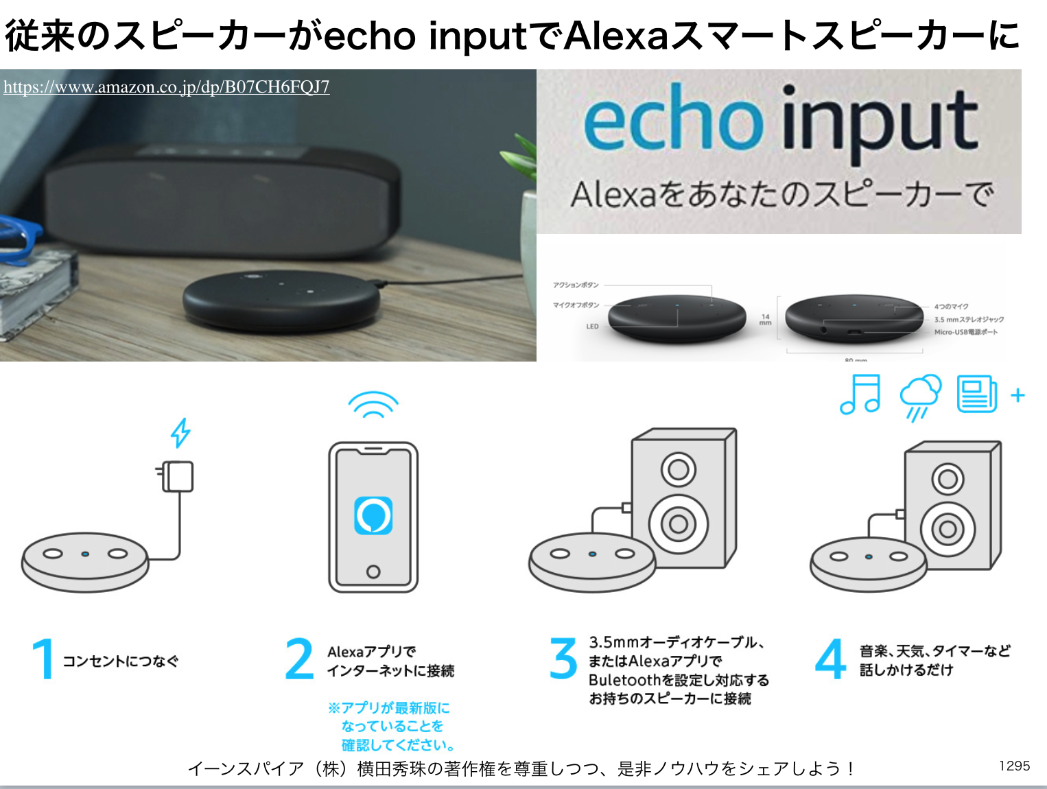 従来のがAmazon echo inputでAlexaスマートスピーカーに