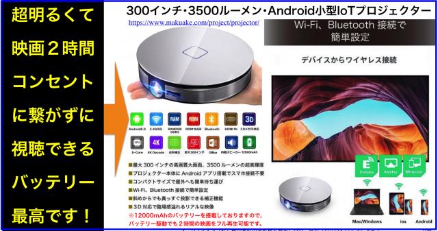 300インチ・3500ルーメン・Android小型IoTプロジェクター