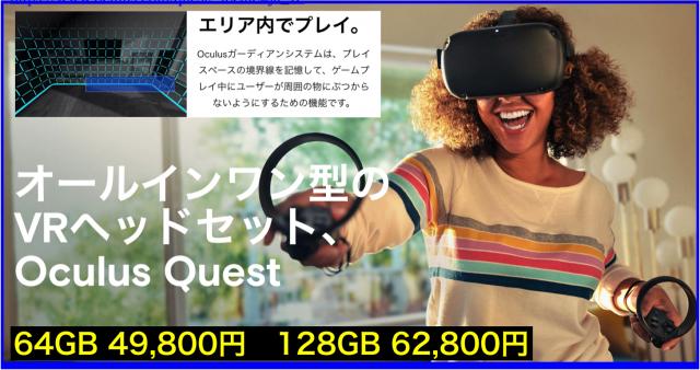 Oculus Quest初期設定とレビュー:随時更新 #OculusQuest