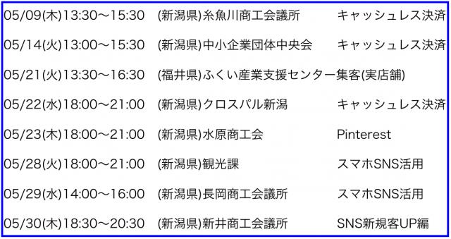 2019年5月以降の講演予定で注目セミナー(新潟県外も多数)