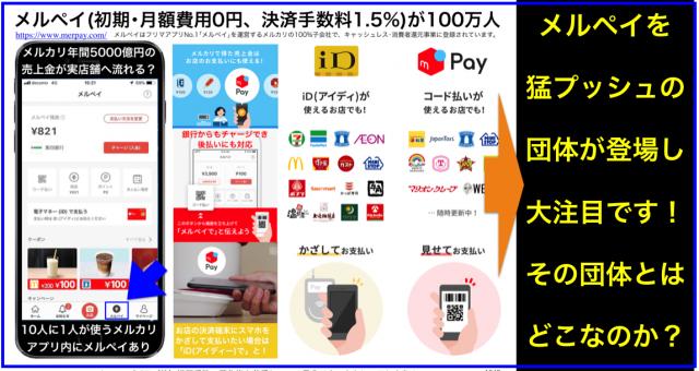 メルペイ(初期・月額費用0円、決済手数料1.5%)100万人突破