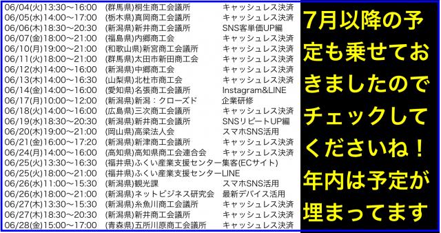 2019年6月以降の講演予定で注目セミナー(新潟県外も多数)
