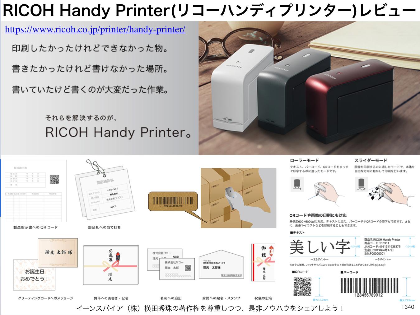 RICOH Handy Printer(リコーハンディプリンター)レビュー