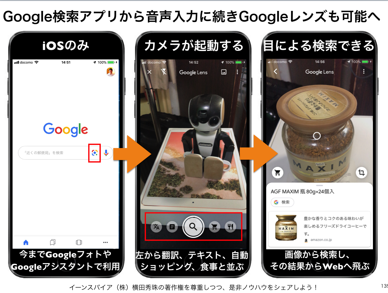 Google検索アプリから音声入力に続きGoogleレンズもOKへ