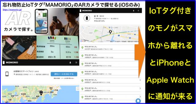 忘れ物防止IoTタグ「MAMORIO」ARカメラで探せる(iOS版)
