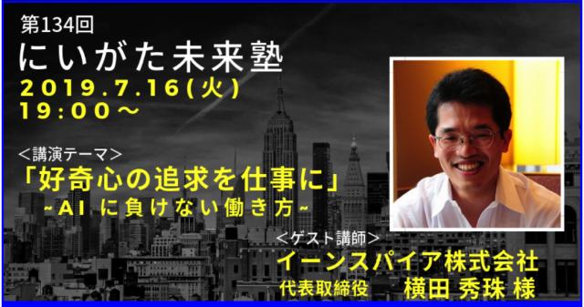 第134回にいがた未来塾「好奇心の追及を仕事に~AIに負けない働き方~」講演in新潟