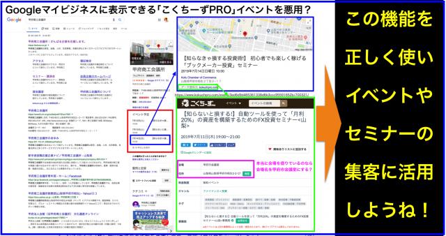 Googleマイビジネスに自動でイベント表示「こくちーずPRO」