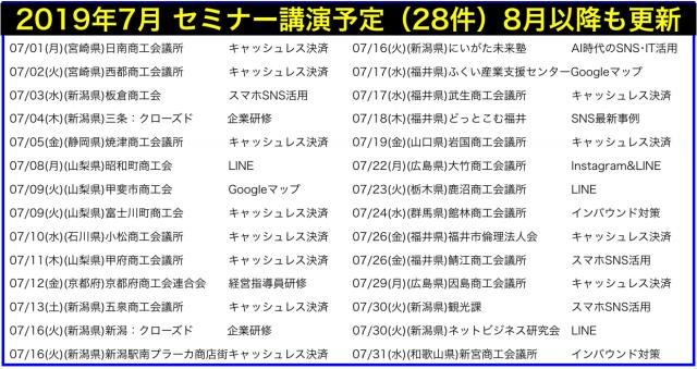 2019年7月以降の講演予定で注目セミナー(新潟県外も多数)