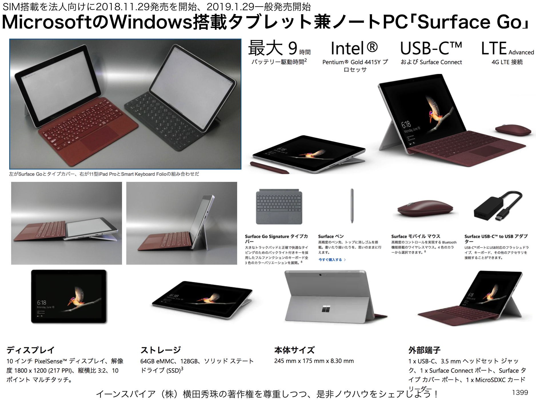 Microsoft・Windowsタブレット&ノートPC「Surface Go」