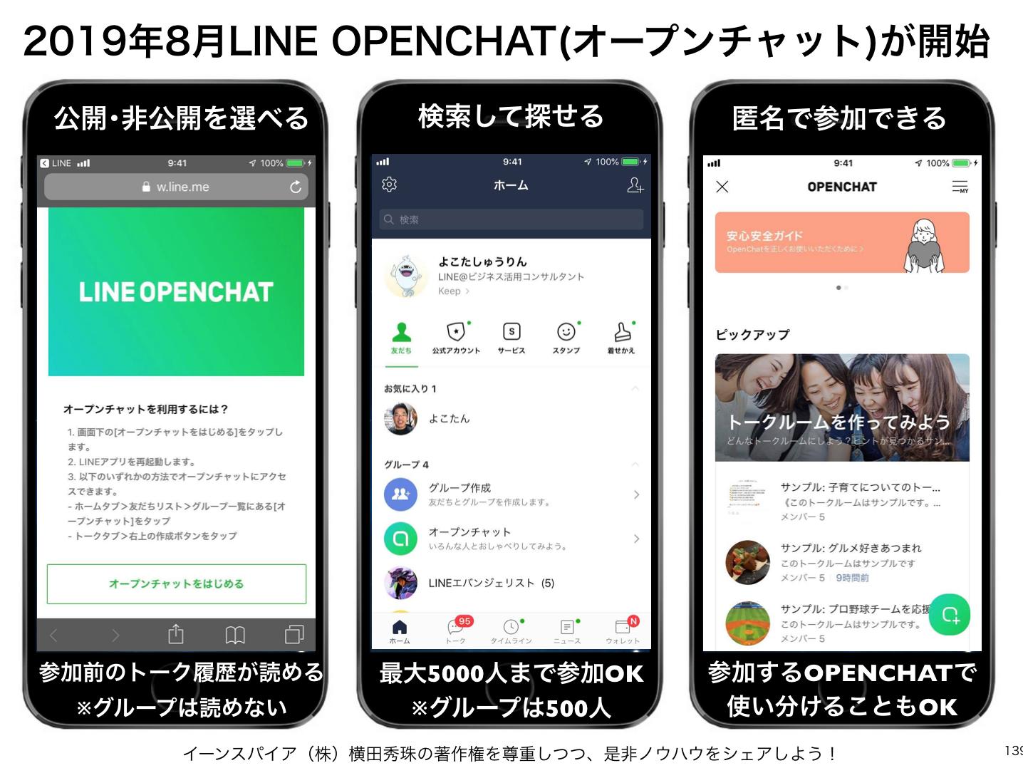 LINE OPENCHAT 開始・作成・参加・検索・招待・利用する方法