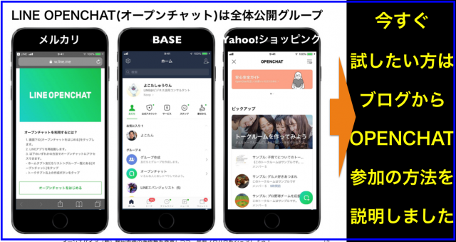 LINE OPENCHAT 開始・作成・参加・検索・招待・利用する方法