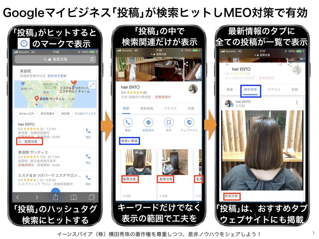 Googleマイビジネス「投稿」が検索でヒットしMEO対策に有効