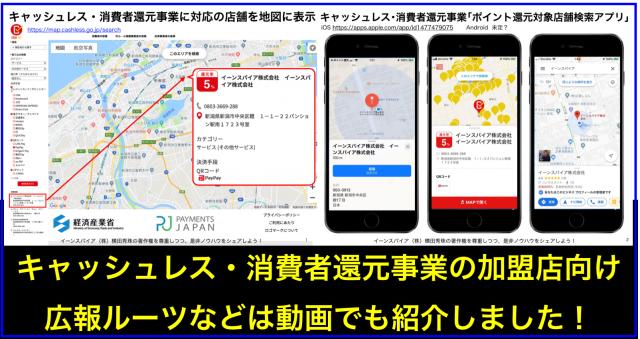 ポイント還元対象店舗検索アプリと検索マップと加盟店グッズ