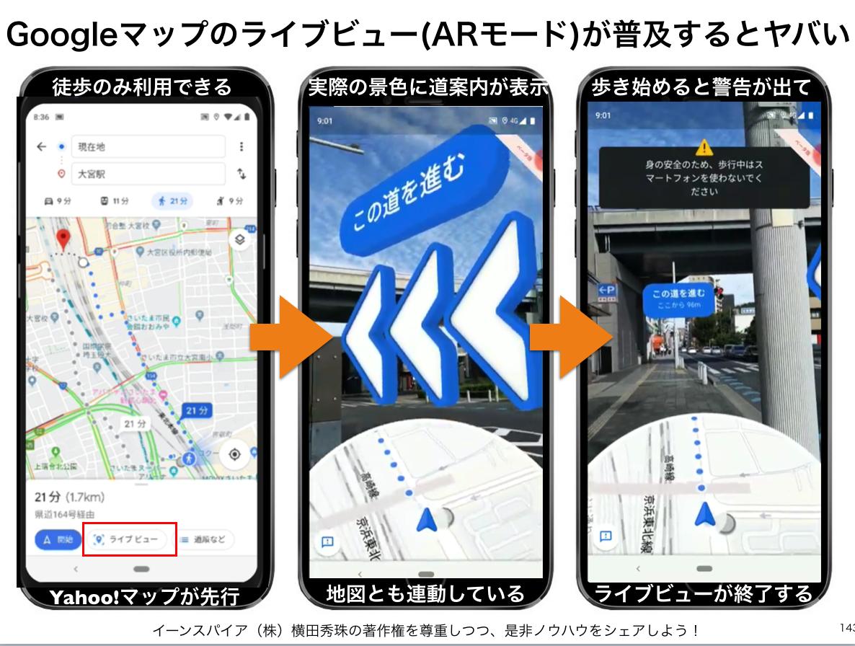 Googleマップのライブビュー(ARモード)が普及するとヤバい