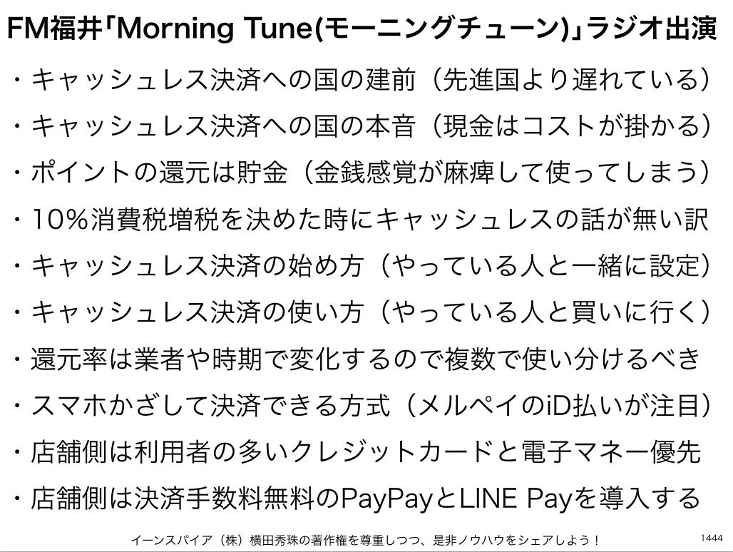 2019.9.20 FM福井「Morning Tune(モーニングチューン)」にラジオ出演し「キャッシュレス決済」について語る