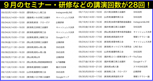 2019年9月以降の講演予定で注目セミナー(新潟県外も多数)