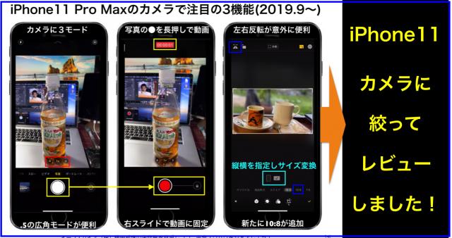 iPhone11ProMaxのカメラで注目の3機能を中心にレビュー