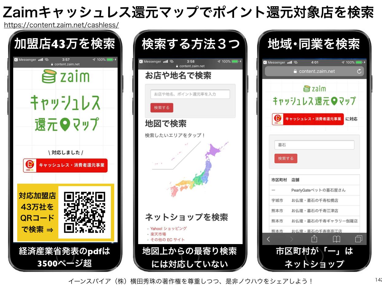Zaimキャッシュレス還元マップがキャッシュレス・消費者還元事業に対応