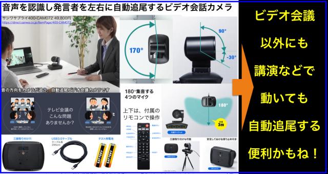 音声を認識して発言者を左右に自動追尾するビデオ会話カメラ