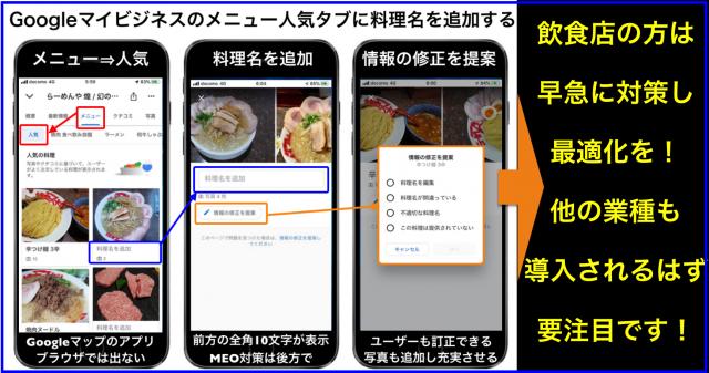 Googleマイビジネスのメニュー人気タブに料理名を追加する
