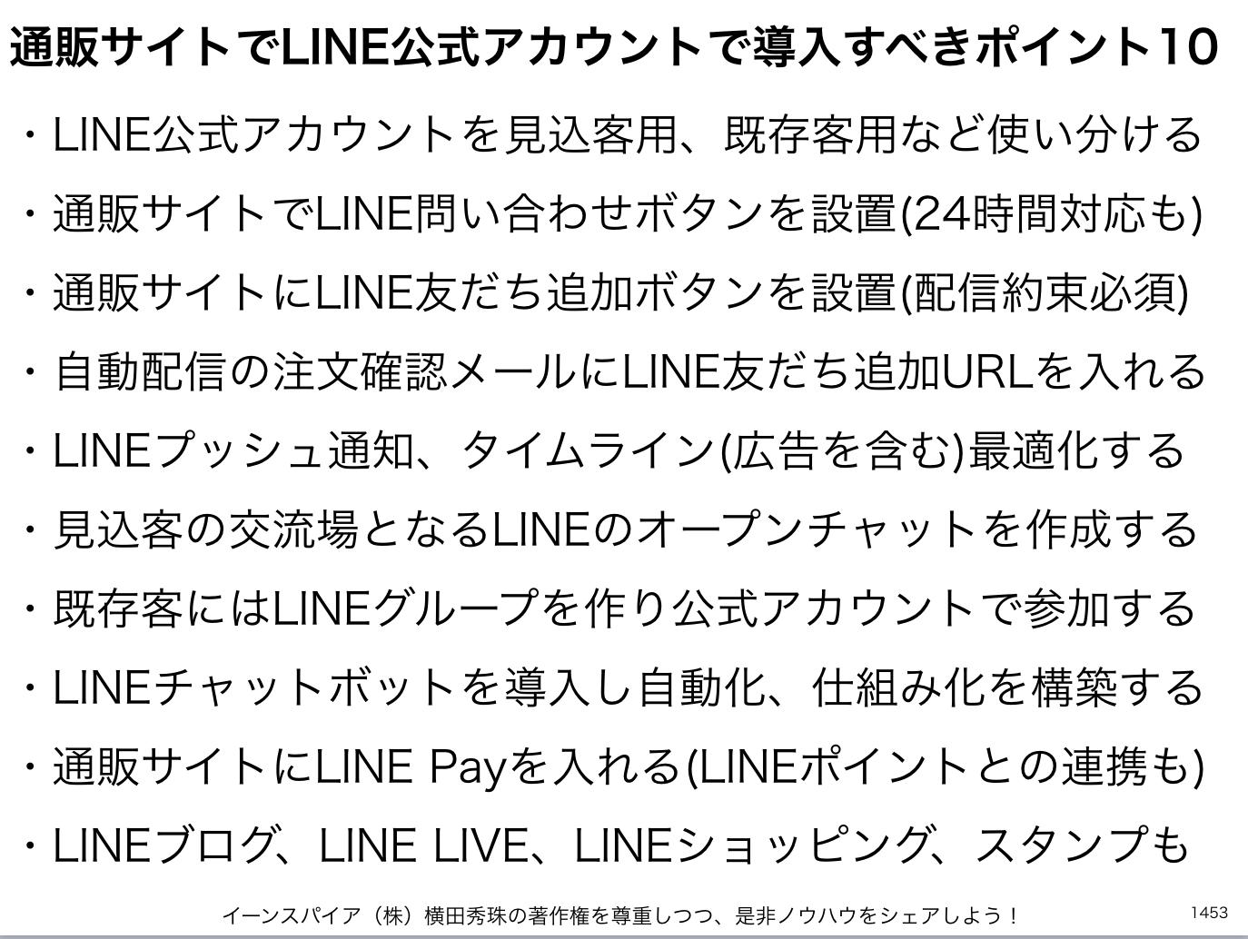 EC通販サイトにLINE公式アカウントで導入すべきポイント10